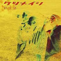 ケツメイシ / もっと freedom jazz mix